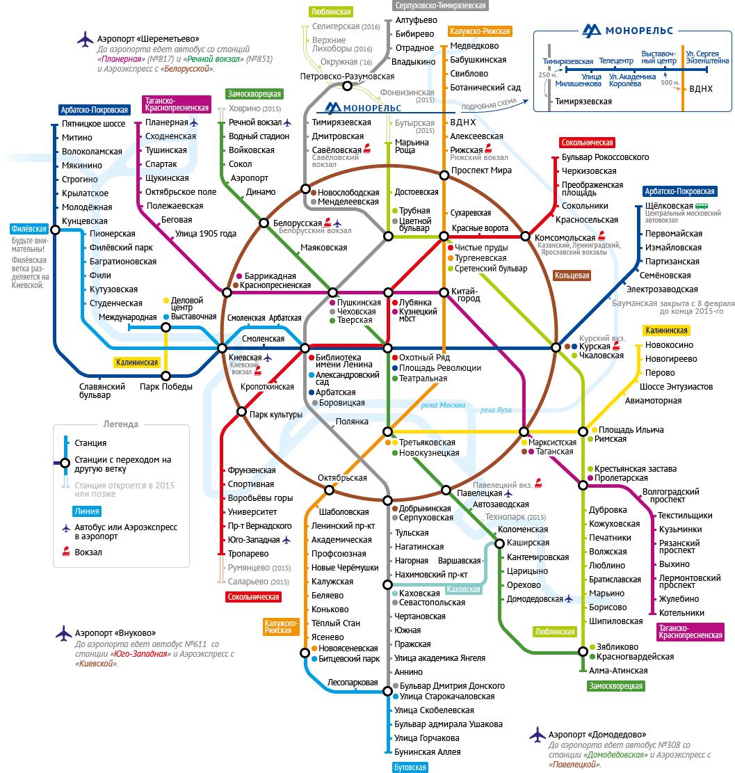 Схема проезда метрополитена москвы фото 311
